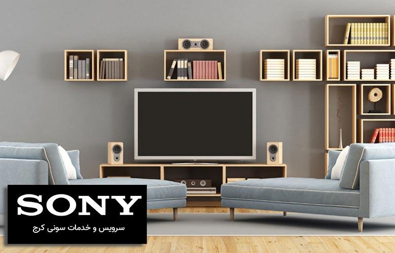 نمایندگی تعمیرات تلویزیون سونی در عظیمیه