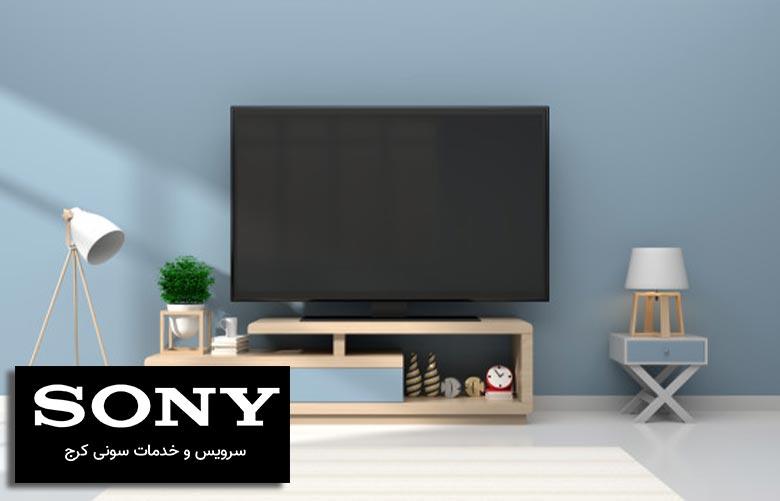تعمیرات تلویزیون سونی در عظیمیه