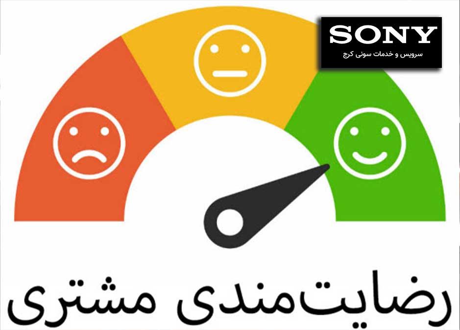 تعمیر تلویزیون سونی در جهانشهر کرج